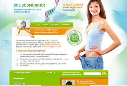 лучшая программа для похудения для мужчин